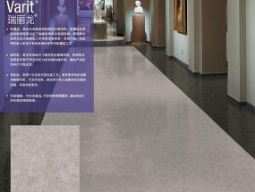 家装PVC地板与瓷砖对比有什么优势