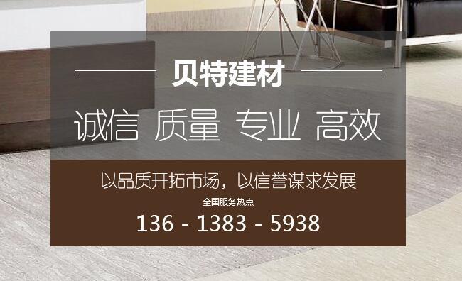 郑州pvc塑胶地板厂家,塑胶,PVC地板厂家,塑胶地板